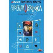 Psihoterapia ortodoxa - Stiinta Sfintilor Parinti