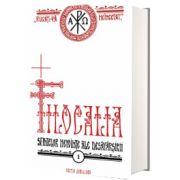 Filocalia, volumul I. Editie Jubilara