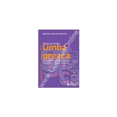 Limba greaca. Manual. Clasa a IX-a
