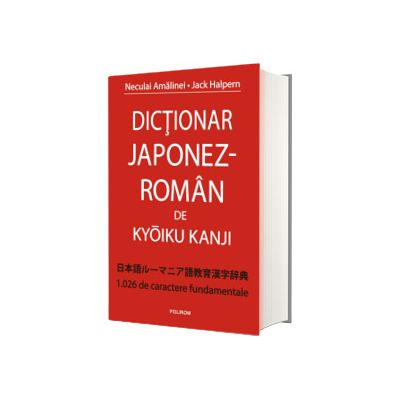 Dictionar japonez-roman de Kyoiku Kanji, Neculai Amalinei, Polirom