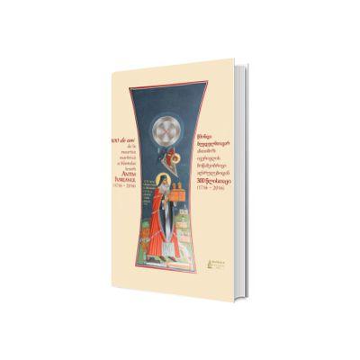 300 de ani de la moartea martirica a Sfantului ierarh Antim Ivireanul, Mihail Stanciu, Basilica